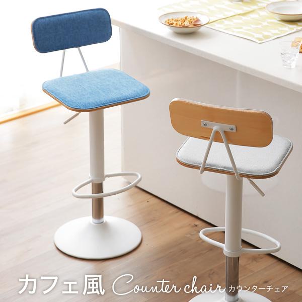 カウンターチェア カウンターチェアー バーチェアー バーチェア 椅子 イス 在宅 驚きの値段 テレワーク ハイチェアー チェア ダイニングチェア リモートワーク 新色追加して再販