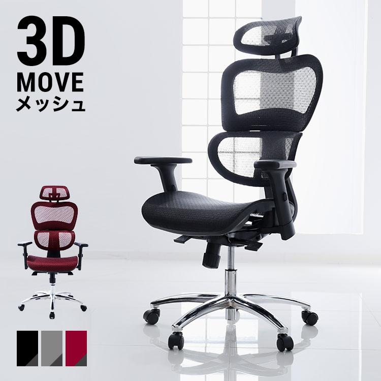 オフィスチェア パソコンチェア オフィス デスクチェア PCチェア ワークチェア 学習椅子 椅子 チェア イス いす オフィスチェアー リクライニングチェア ロッキングチェア ハイバック おしゃれ