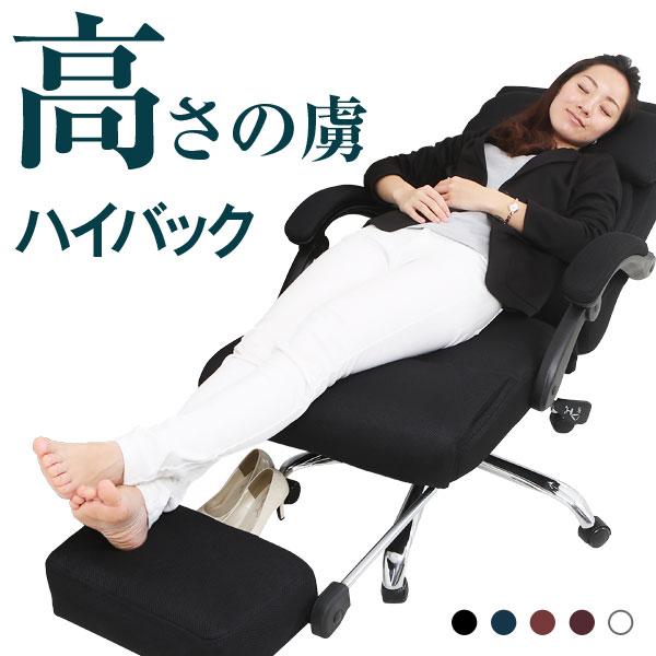 [クーポン3%OFF 4/9 20:00~4/16 1:59] オフィスチェア パソコンチェア オフィス デスクチェア PCチェア ワークチェア 学習椅子 椅子 チェア イス いす オフィスチェアー リクライニングチェア ロッキングチェア ハイバック OAチェア おしゃれ
