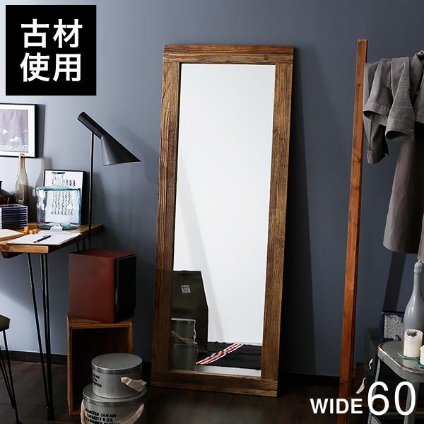 古材 オールドニルム ニレ材 ミラー アンティーク調 ヴィンテージ調 幅60cm 木製ミラー 立て掛け 鏡 姿見 木製 木目 全身