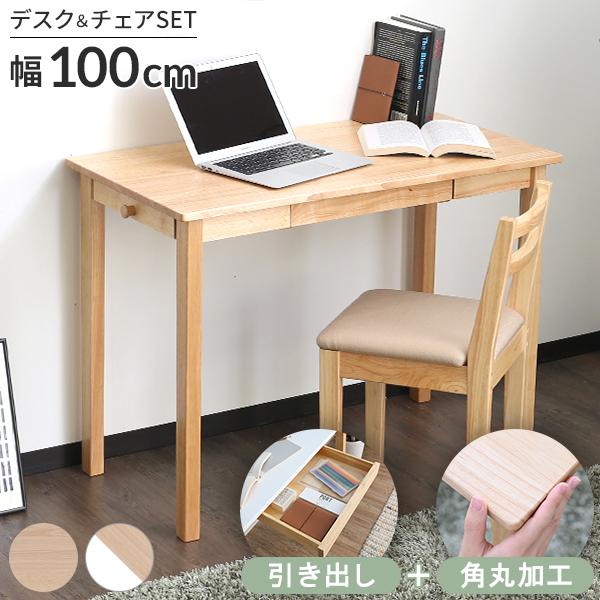 デスクとチェアの2点セット 無垢材 天然木 パソコンデスク 2点セット desk デスク パソコン台 机 勉強机 100cm幅 学習デスク 学習机 勉強机 木製
