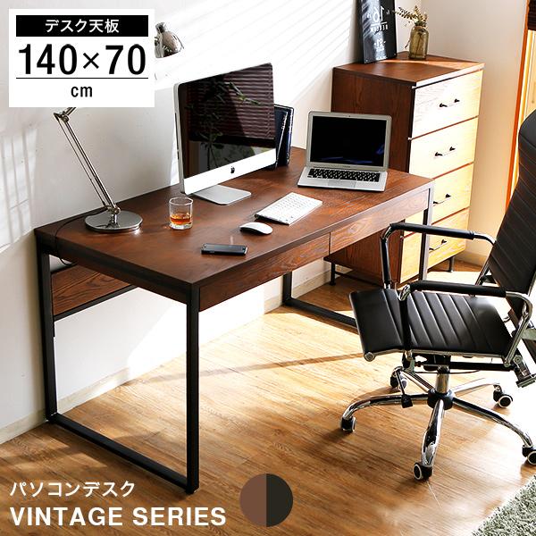 木製 平机 引き出し付き 勉強机 ヴィンテージ調 学習机 ワークデスク パソコンデスク 机 奥行70cm デスク 学習デスク つくえ 幅140cm パソコン台 PCデスク