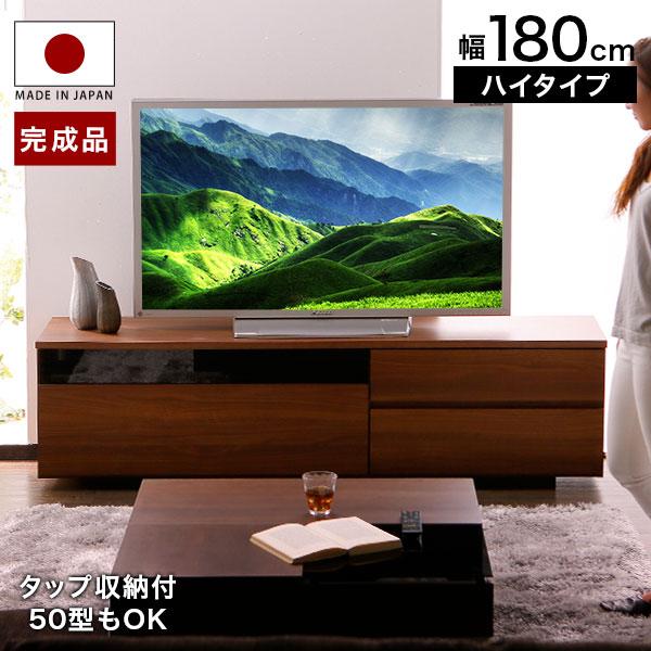 テレビ台 ローボード ハイタイプ 180 国産 完成品 テレビボード リビングボード テレビラック 180cm 収納 木製 TV台 TVボード 日本製 おしゃれ ウォルナット ウォールナット ハイ 42型 46型 50型 46インチ 50インチ