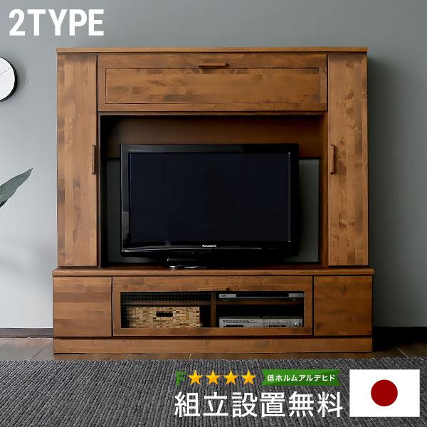 テレビ台 国産 完成品 壁面 収納 テレビボード テレビラック ハイボード 収納 TV台 TVボード AVボード 無垢 日本製 開梱設置無料