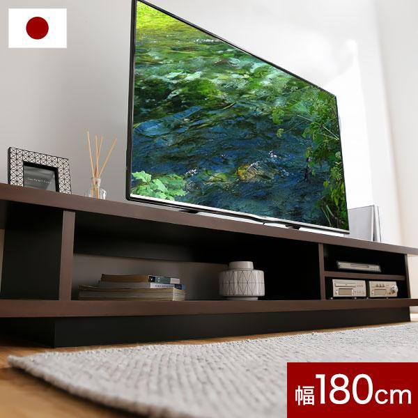 テレビ台 180cm 国産 日本製 完成品 ウォルナット調 ローボード テレビボード テレビラック TV台 AVラック 収納