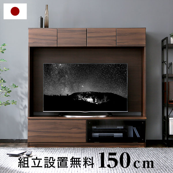 テレビ台 幅150cm 高さ150cm 50型対応 国産 テレビボード テレビラック 収納 壁面 TV台 TVボード ハイボード AVボード 木製 ミドルタイプ 日本製 開梱設置無料