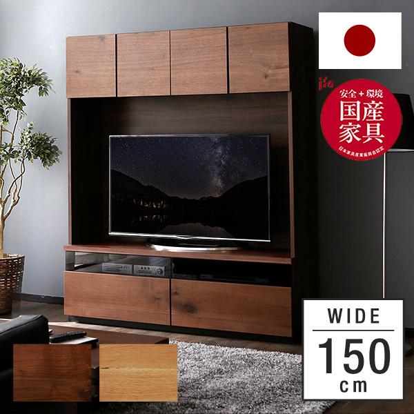 テレビ台 幅150cm 50型対応 国産 テレビボード テレビラック 収納 突板 節あり 壁面 TV台 TVボード ハイボード ハイタイプ AVボード 木製 日本製 開梱設置無料