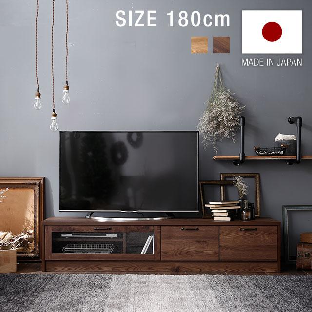 テレビ台 180cm ローボード 国産 完成品 テレビボード テレビラック アンティーク調 ラック 収納 TV台 TVボード AVラック 日本製