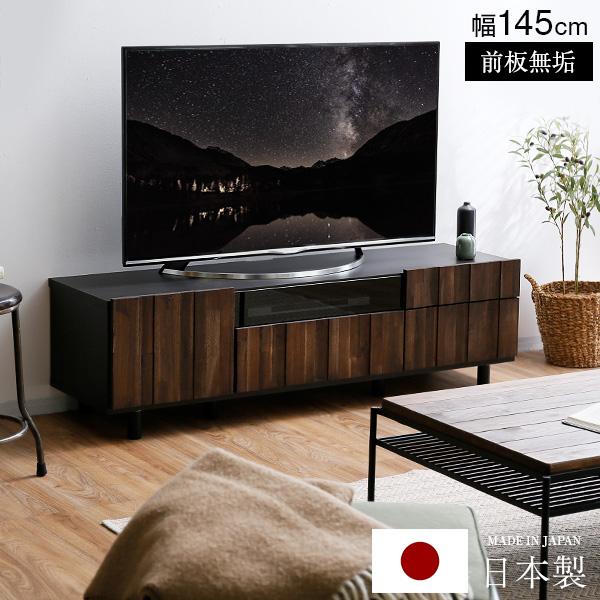 テレビ台 ローボード 国産 テレビボード テレビラック 145cm 収納 TV台 TVボード AVボード 無垢 オイル塗装 木目調 日本製