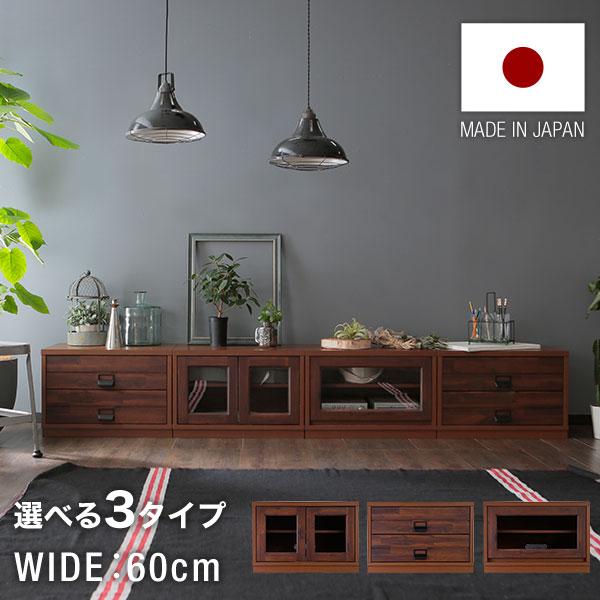 テレビボード 幅60 TV台 日本製 組み合わせ TVボード 完成品 天然木 無垢 AVボード テレビラック TVラック AVラック 国産 sc6