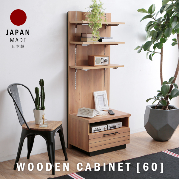 【開梱・設置無料】 キャビネット 幅60 収納 日本製 TV台 組み合わせ 完成品 国産 日本製