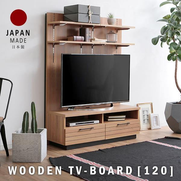【開梱・設置無料】 テレビボード 幅120 TV台 日本製 組み合わせ TVボード 完成品 TVボード テレビラック TVラック AVラック 国産 日本製