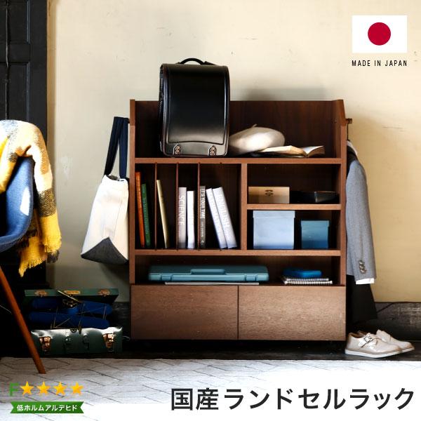 国産 日本製 収納 ラック ランドセルラック ランドセル収納 チェスト 棚 本棚 子供 キッズ 子供家具 幅80cm sc6