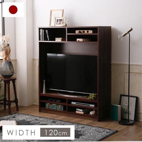【開梱・設置無料】 幅120cm テレビ台 国産 完成品 壁面 テレビボード テレビラック ミドルハイ 収納 TV台 TVボード AVボード 日本製