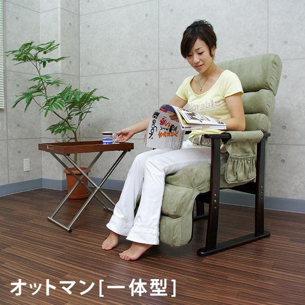 椅子 お年寄り 高齢者 肘付き リクライニングチェア オットマン 足置き 一体型 リクライニングチェアー 座椅子 イス いす リラックスチェア 代引不可