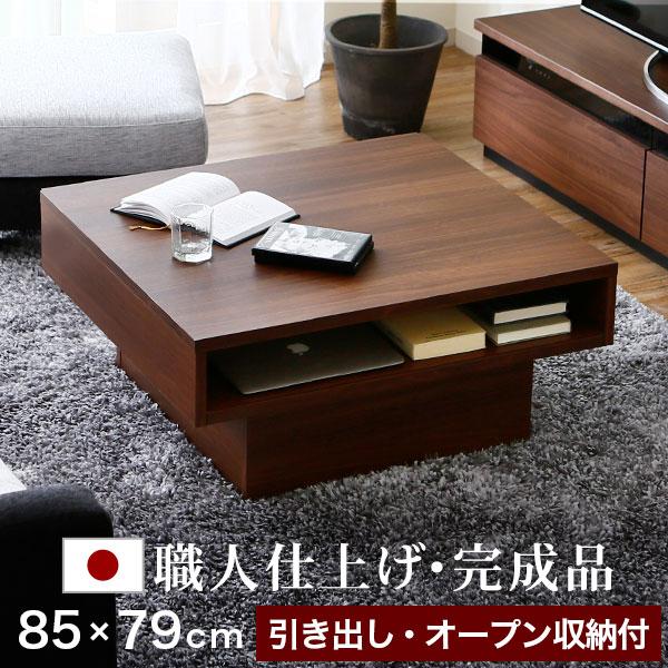 センターテーブル センター テーブル 国産 リビング リビングテーブル 木目調 収納 日本製 新生活