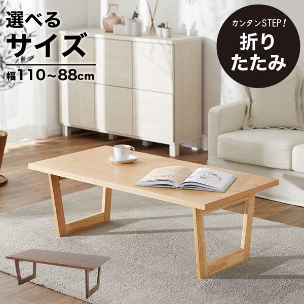 [クーポンで最大12%OFF!8/6 0:00~8/9 01:59] テーブル 折りたたみ ダイニング ダイニングテーブル ローテーブル センターテーブル リビングテーブル コーヒーテーブル 折りたたみテーブル 木製 コンパクト 折りたたみ 折り畳み シンプル おしゃれ