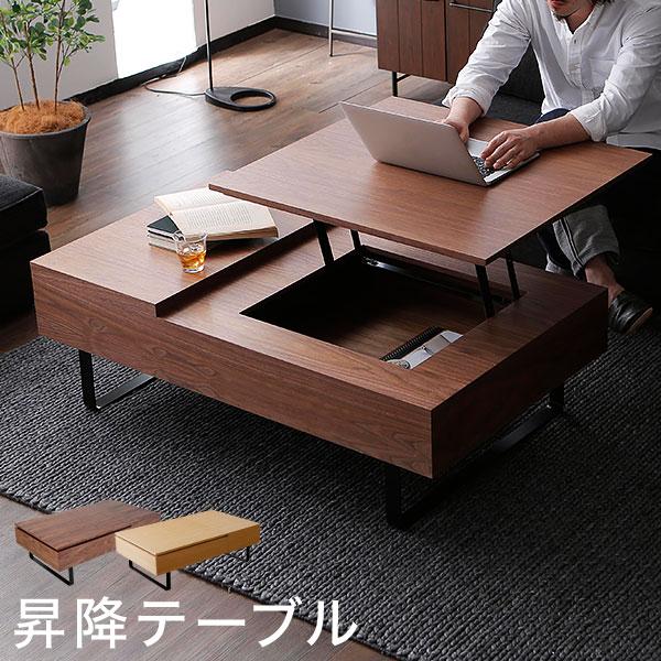 ローテーブル センターテーブル おしゃれ テーブル 引き出し 木製 オシャレ 昇降式テーブル 昇降テーブル 120 70 昇降式 高さ調節 120cm幅木製 リビングテーブル 高級感 重厚感 モダン sc4