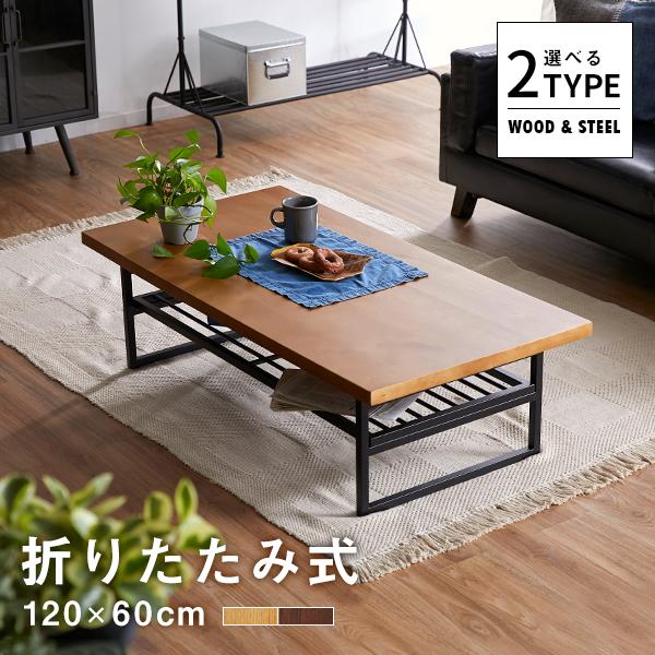 [クーポン3%OFF 4/9 20:00~4/16 1:59] テーブル 折りたたみ 棚付き ローテーブル センターテーブル リビングテーブル コーヒーテーブル 折りたたみテーブル 木製 スチール コンパクト 折り畳み シンプル おしゃれ