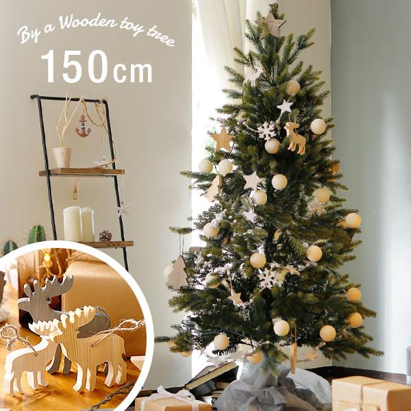 [全品クーポンで10%OFF!8/4 20:00~8/5 23:59] クリスマスツリー 150cm 木製クリスマスツリー 木製 木製オーナメント オーナメントセット オーナメント コットンボール LEDライト LED ライト 飾り クリスマス ツリー 北欧ムードにも◎