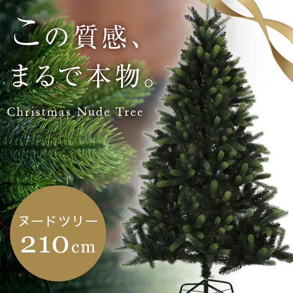 [全品クーポンで10%OFF!8/4 20:00~8/5 23:59] クリスマスツリー 210cm クリスマス ツリー ヌードツリー 210cmクリスマスツリー シンプル 置物 店舗用 法人用 業務用 ショップ用 簡単組立