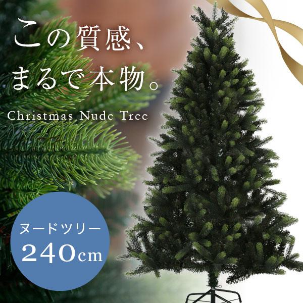[全品クーポンで10%OFF!8/4 20:00~8/5 23:59] クリスマスツリー 240cm クリスマス ツリー ヌードツリー 240cmクリスマスツリー シンプル 置物 店舗用 法人用 業務用 ショップ用 簡単組立