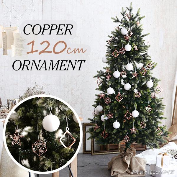 クリスマスツリー 120cm コッパー コッパーオーナメント オーナメントセット オーナメント LEDライト LED led ライト 飾り クリスマス ツリー 海外インテリア風