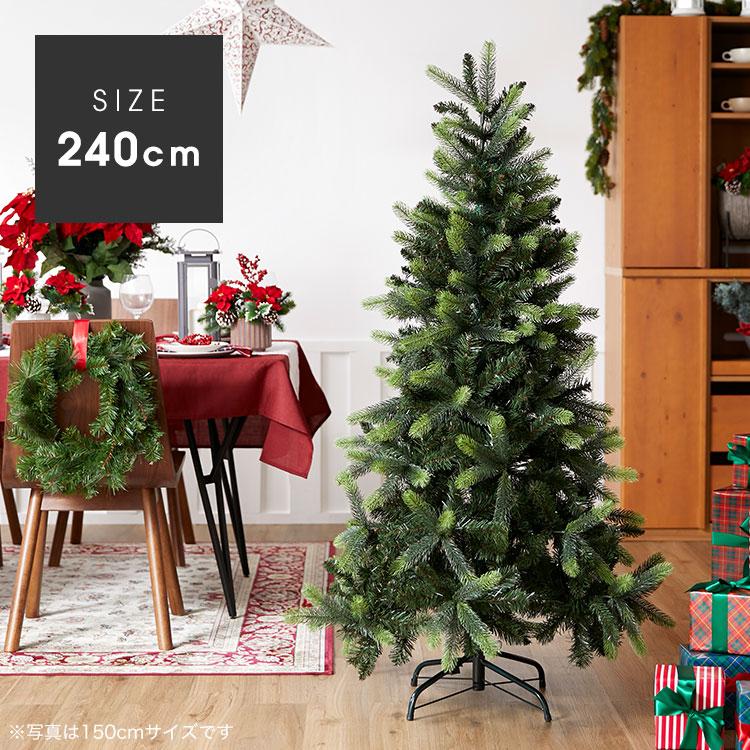 [クーポンで10%OFF! 10/4 20:00-10/11 1:59] クリスマスツリー 240cm クリスマス ツリー ヌードツリー 240cmクリスマスツリー シンプル 置物 店舗用 法人用 業務用 ショップ用 簡単組立 ギフト プレゼント