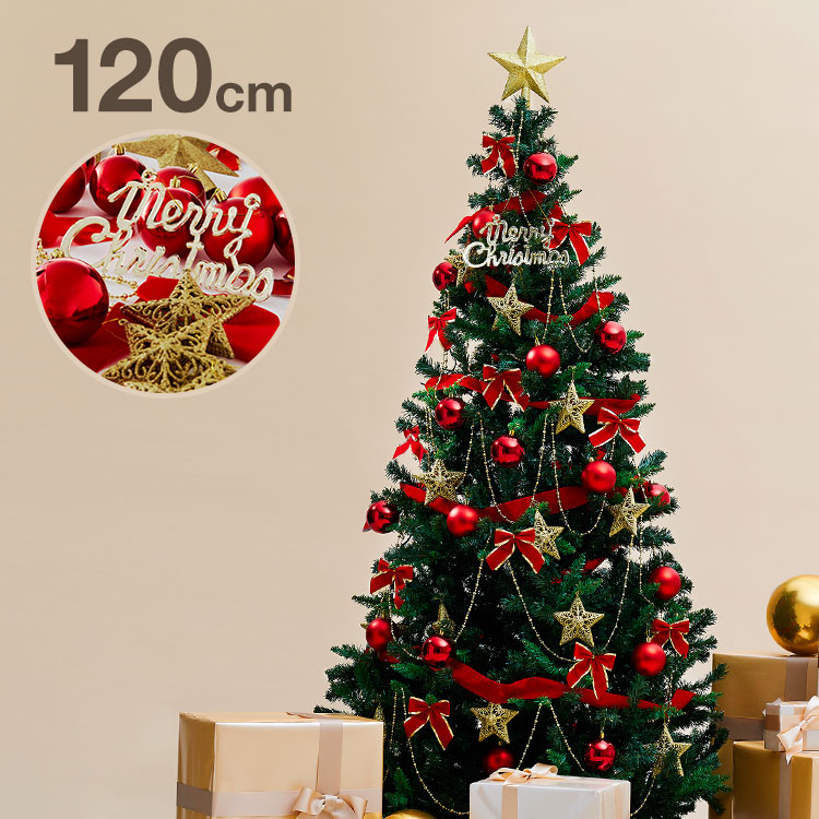 クリスマスツリー クリスマス ツリー おしゃれ 120cm 120 led オーナメント オーナメントセット 飾り セット クリスマスツリーセット かわいい ledライト 単色christmastree Xmas tree トップ 星 足元 隠し 福袋 新生活
