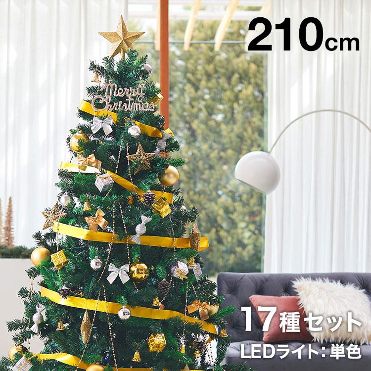 [クーポンで10%OFF! 10/4 20:00-10/11 1:59] 全部入り クリスマスツリー 210cm おしゃれ led クリスマス ツリー かわいい クリスマスツリーセット スタンダード オーナメントセット フルセット オーナメント LED単色 ライト ギフト プレゼント