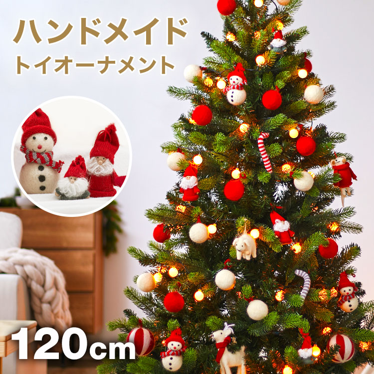 [クーポンで10%OFF! 10/4 20:00-10/11 1:59] クリスマスツリー 120cm トイツリー おもちゃツリー ぬいぐるみ 手作り ハンドメイド クリスマスツリーセット オーナメント LEDライト ライト イルミネーション クリスマス ツリー ギフト プレゼント