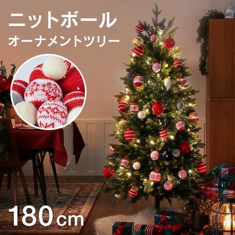 [クーポンで10%OFF! 10/4 20:00-10/11 1:59] クリスマスツリー 180cm ニットボールオーナメント ボールオーナメント クリスマスツリーセット オーナメントセット オーナメント LEDライト LED ライト 毛糸 ニットボール 飾り