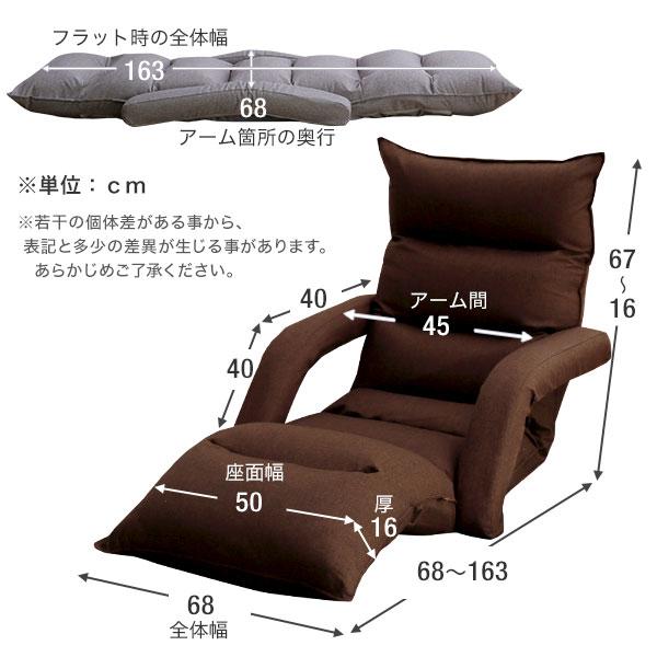 [全品クーポンで10%OFF 5/1 14:00~23:59] [Lサイズ] 肘掛け アーム付 42段ギア搭載 低反発 座椅子 座いす 座イス 1人掛けソファ 1人掛け リクライニング ハイバック ソファー ソファ sc4