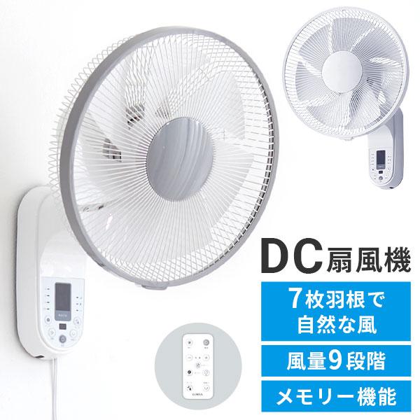 Dc 壁掛け 扇風機