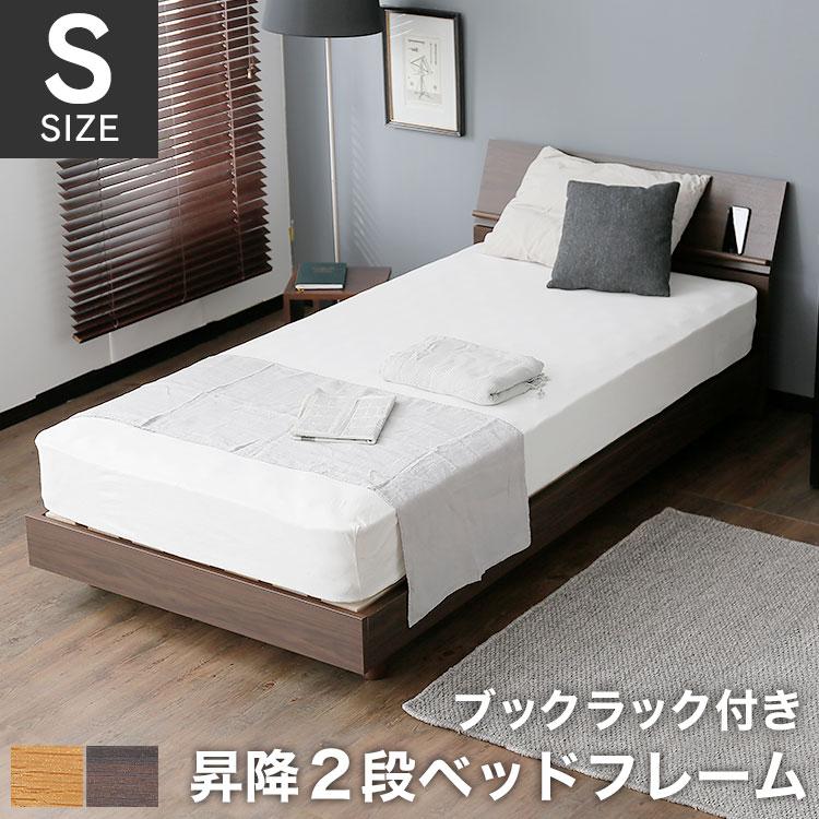 すのこベッド ベッド シングル すのこ 国産 ベッドフレーム フレームのみ おしゃれ モダン ラック付き ラック シングルベッド ヘッドボード シンプル 日本製 ベッド下収納 収納 民泊 寮 ゲストハウス 社宅