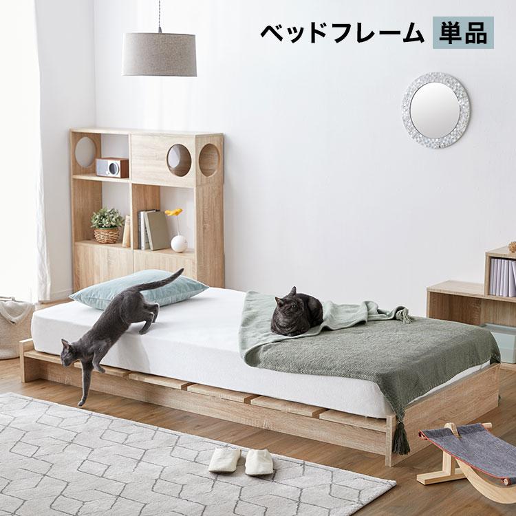 ベッドフレーム 単品 ロータイプ ローベッド すのこベッド マットレス対応 モダン シンプル シングル シングルベッド フレームのみ 猫 家具 木製 おしゃれ シンプル ナチュラル ねこ ネコ テレワーク 在宅