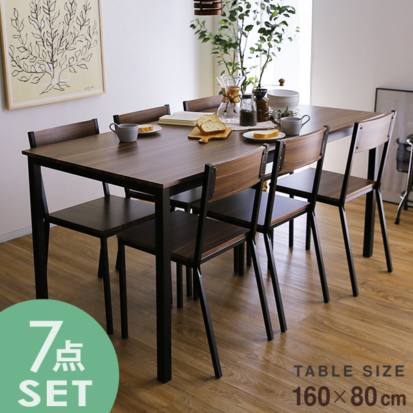 ダイニングテーブル ダイニング7点セット 6人掛け ダイニングテーブルセット 160cm幅 ダイニングセット 7点セット ダイニング セット テーブル チェア リビング 食卓 食卓テーブル 食卓セット