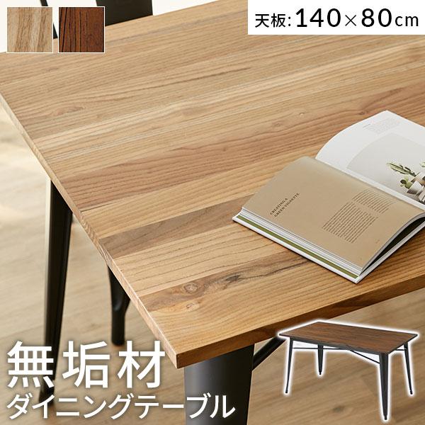 ダイニングテーブル 140cm幅 ダイニング テーブル テーブル単品 木製 天然木 おしゃれ 食卓 食卓テーブル テレワーク 在宅