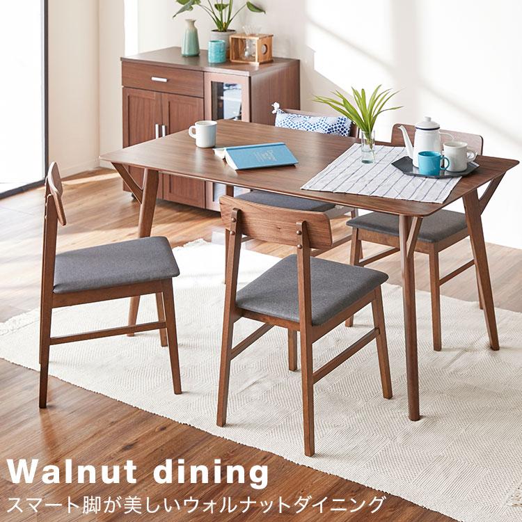 ダイニングテーブル ダイニングテーブルセット 5点セット ダイニングセット ダイニング5点セット 4人掛け 突板 ウォルナット テーブル チェア ダイニングチェア ダイニング 食卓 食卓テーブル 食卓セット