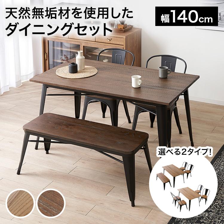 [クーポン10%OFF 4/9 20:00~4/16 1:59] ダイニング ダイニングテーブル ダイニングテーブルセット ダイニングセット 5点セット ダイニング ベンチ 4人 4人用 食卓 テーブル セット 食卓テーブル 食卓椅子 4点セット シンプル おしゃれ 木製 天然木 sc8