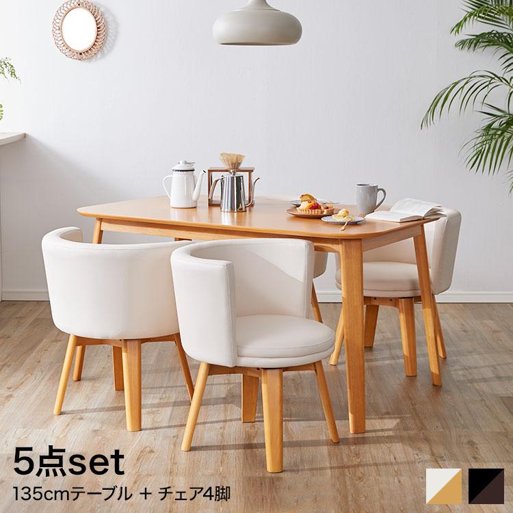 ダイニングテーブル 5点セット ダイニングテーブルセット ダイニングセット ダイニング テーブル カフェテーブルセット 木製 ダイニングチェアー ダイニングチェア 食卓テーブルセット 食卓セット 食卓椅子 回転椅子 新生活
