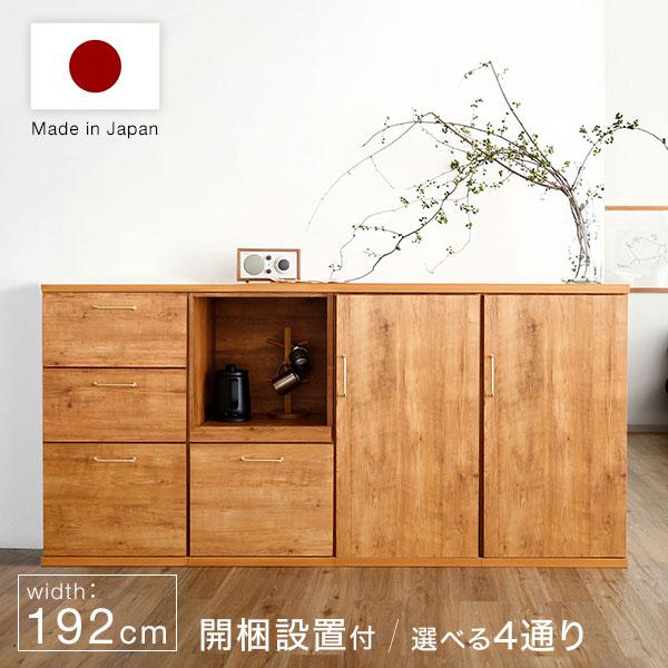 食器棚 レンジ台 キッチンカウンター キッチン収納 ロータイプ キッチンラック キッチンボード ダイニングボード キャビネット チェスト 組み合わせ 日本製 国産 半完成品 開梱設置無料
