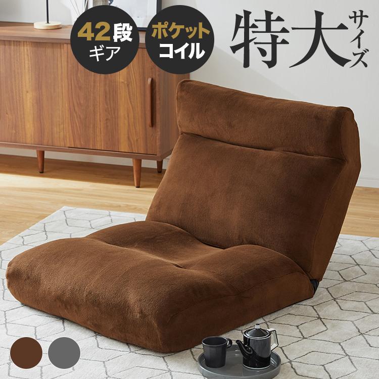 ゆったりリラックスできる、大きいワイド座椅子のおすすめを教えてください。