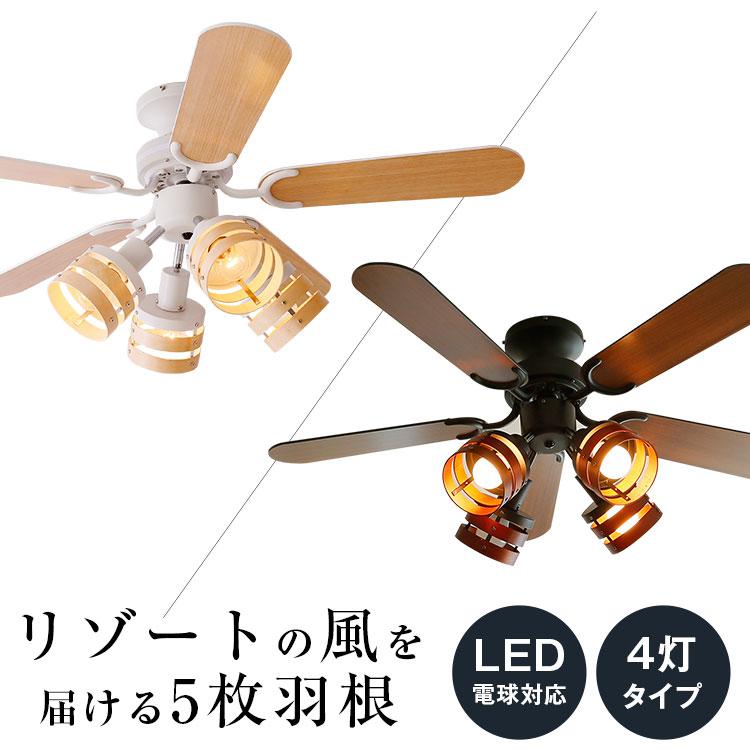 シーリングファン シーリング シーリングファンライト 照明 ファン LED 天井照明 照明器具 省エネ リモコン リモコン付き モダン おしゃれ リビング リバーシブル テレワーク 在宅
