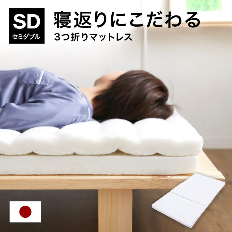 マットレス 日本製 セミダブル 115×195cm 敷布団 折りたたみ 三つ折り 布団 ふとん 寝具 体圧分散 波型 フラット 三折り 洗えるカバー 国産 一人暮らし sc8