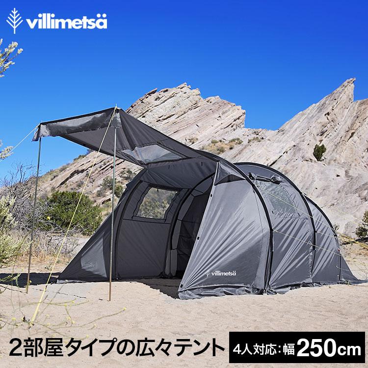 テント 2ルーム トンネルテント ファミリーテント 大型 4人用 コンパクト 軽量 キャンプ 家族 日よけ サンシェード 子供 キッズ 親子 アウトドア レジャー フェス 海 山 ピクニック 公園 バーベキュー sc8