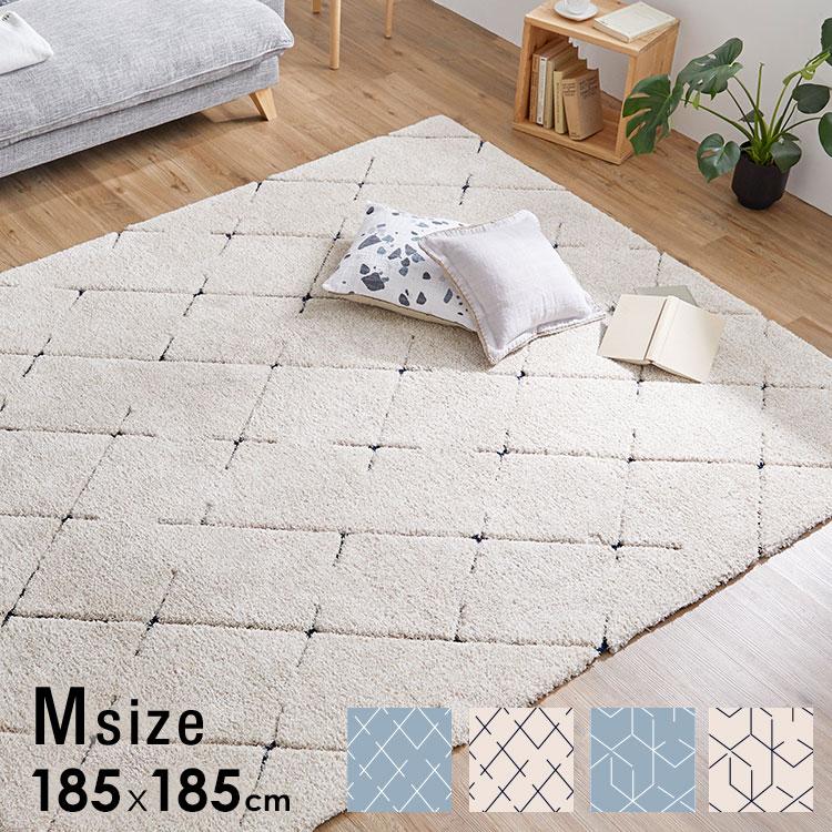ラグ [M:185×185cm] 絨毯 敷き物 カーペット マット 厚手 正方形 シャギーラグ センターラグ デザイン オシャレ おしゃれ Mサイズ 2畳 柄 ダイヤ ジオメトリック sc8