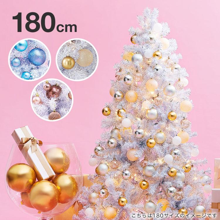 クリスマスツリー 180cm クリスマス ツリー ホワイト ホワイトツリー オーナメント付き LED LEDライト 180cmクリスマスツリー シンプル 置物 店舗用 法人用 業務用 ショップ用 簡単組立