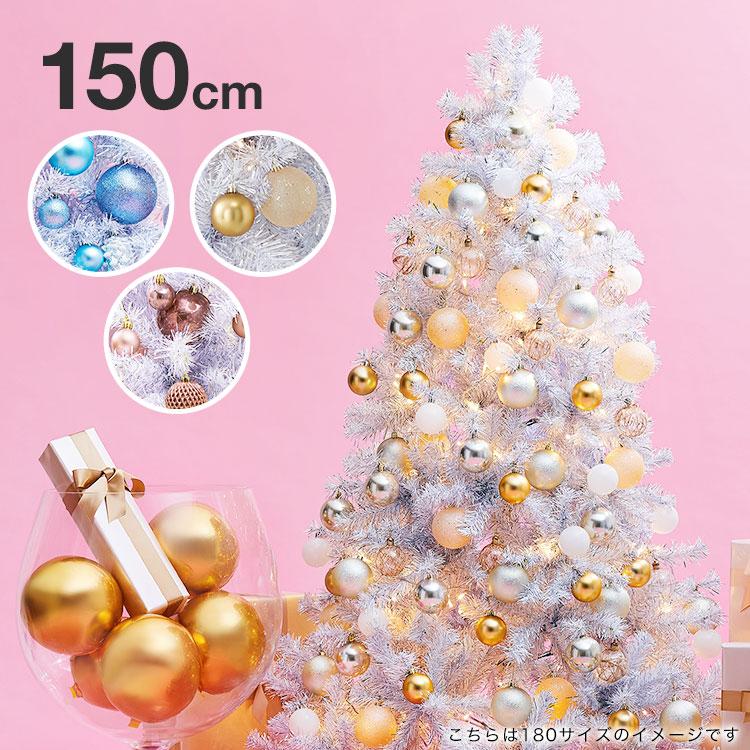 クリスマスツリー 150cm クリスマス ツリー ホワイト ホワイトツリー オーナメント付き LED LEDライト 150cmクリスマスツリー シンプル 置物 店舗用 法人用 業務用 ショップ用 簡単組立