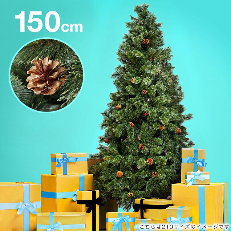 [クーポンで10%OFF! 10/4 20:00-10/11 1:59] クリスマスツリー 150cm クリスマスツリー150cm マツボックリ 松ぼっくり リアル シンプル 置物 店舗用 法人用 業務用 ショップ用 簡単組立 ギフト プレゼント